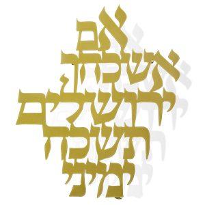 אותיות מרחפות אם אשכחך ירושלים תשכח ימיני קישוט לבית דורית יודאיקה