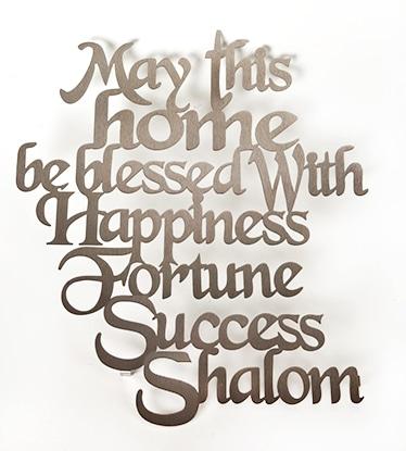 אותיות מרחפות ברכת הבית אנגלית קישוט לבית דורית יודאיקה Jewish house decor Birkat Bayit Home Blessing hang on wall