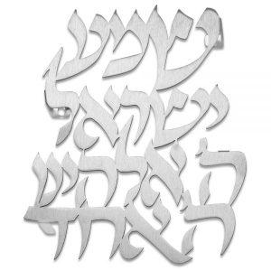 אותיות מרחפות שמע ישראל קישוט לבית דורית יודאיקה