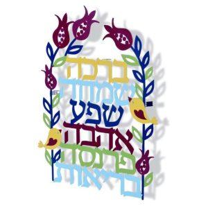 אותיות מרחפות ברכות עם רימונים קישוט לבית ברכת הבית ברכה שמחה שפע אהבה פרנסה בריאות דורית יודאיקה